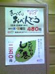 100422-taiyo_newmenu.JPG