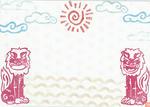 ポストカード:シーサーと太陽