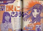 風間宏子「涙にさようなら 藤圭子物語」