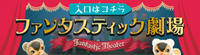 TF_top_banner17_f2.jpg