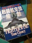 小説 タイトル トム・クランシー 戦闘航空団解剖