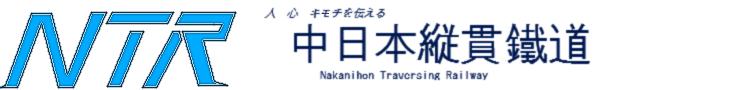 中日本縦貫鉄道