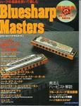 ブルース・ハープ・マスターズ―ハープの名曲を吹いて楽しむ