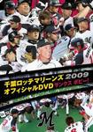 千葉ロッテマリーンズ DVD 2009