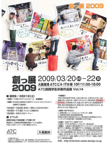 tukutten2009s.jpg