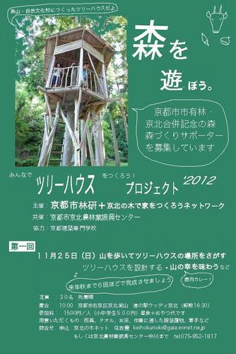 TreeHouse20121017.jpg