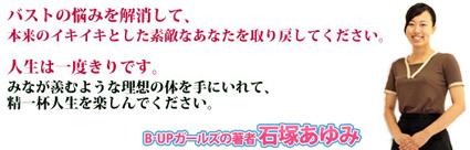 石塚あゆみのB-UPガールズ