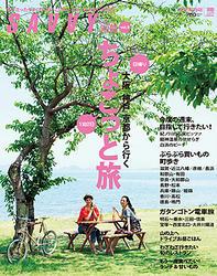 chokottotabi03.jpg