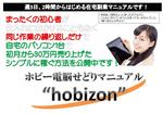hobizon