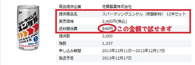 モラタメ.netで「スパークリングユンケル」を半額以下で購入