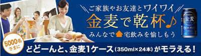 サントリー金麦1ケース(24本)が5000名様にプレゼント!!