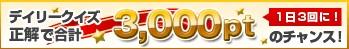 『クイズ王国』デイリークイズで1,000pt当選!!