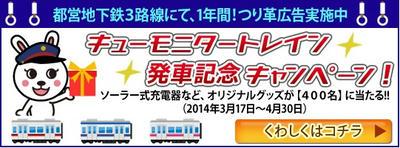 アンケートサイト『キューモニター』の広告が電車に現る!!