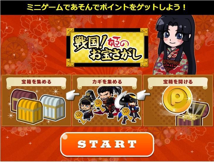 ポイントタウン 戦国!姫のお宝さがし1回で600pt(30円)獲得!!