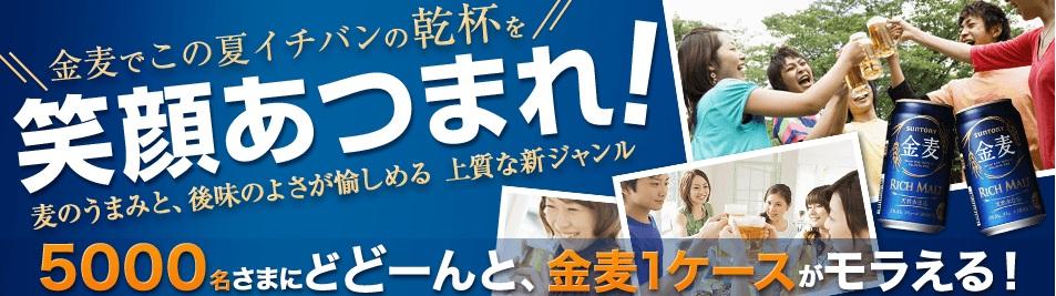 またまた金麦1ケース(24本)が貰えるチャンス到来!!