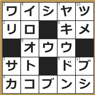 げん玉 クロスワード答え 2016/4/4 見た目が「Y」に似ているから、という語源はウソです ――に合わない仕事はしたくないなあ