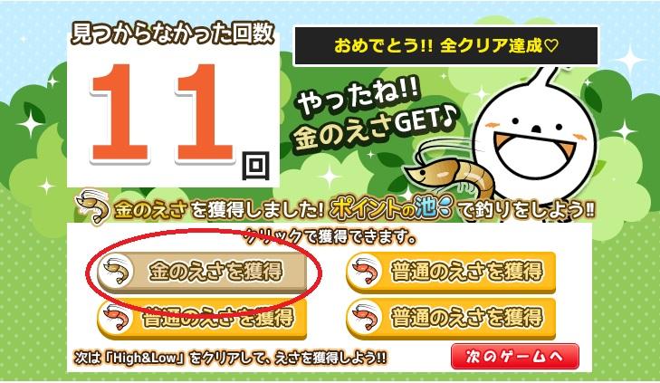アンケートサイト『インフォQ』の新ゲームで金のエサGET!!結果は・・・。