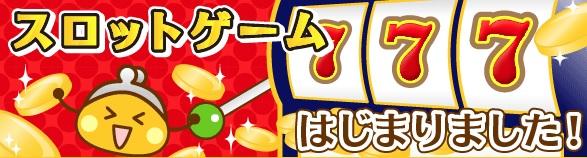 『ちょびリッチ』の新ゲーム「スロットゲーム」で上手に稼ごうぜ!!