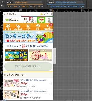 Googlechromeでスマホページを見る方法。
