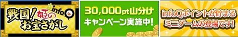 アンケートサイト『インフォQ』だって稼げるよ!!