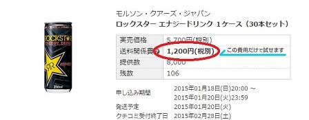『モラタメ.net』でロックスター エナジードリンクが1本40円。