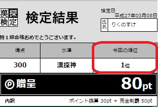 ポイントタウン 漢字 間違い