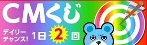 i2iポイント CMくじ