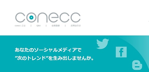 conecc(コネック)の評判・詳細・稼ぎ方