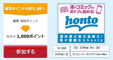 ハピタス hontoで1,000円