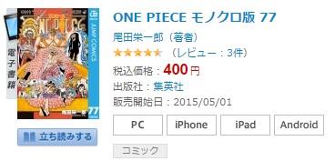 ONEPIECE 77巻