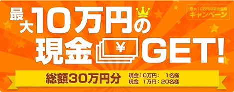宿らん 最大10万円がもらえる口コミキャンペーンが開催中。
