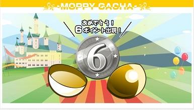 モッピー6円GET