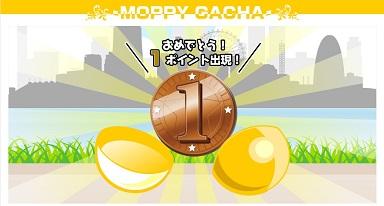 モッピー1円