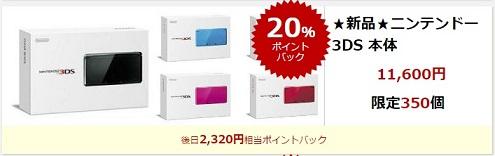 楽天市場3DS