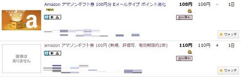 Amazonギフト券100円