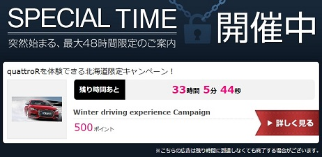 Winter driving experience Campaign