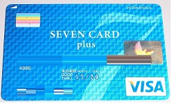 ハピタス セブンカード・プラス発行で8,600円稼げます。急いでください!!