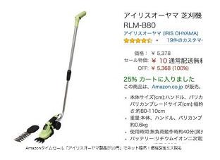 アイリスオーヤマ芝刈り機10円