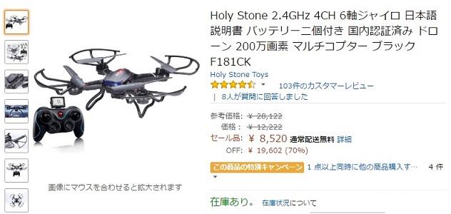 Amazonで3,000円以上購入なら、GetMoneyで運試しはいかが?