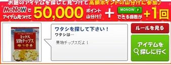 2016年 6/1 MONOW げん玉