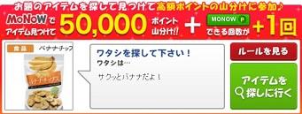 2016年 6/2 MONOW げん玉