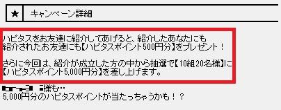 ハピタス入会キャンペーン