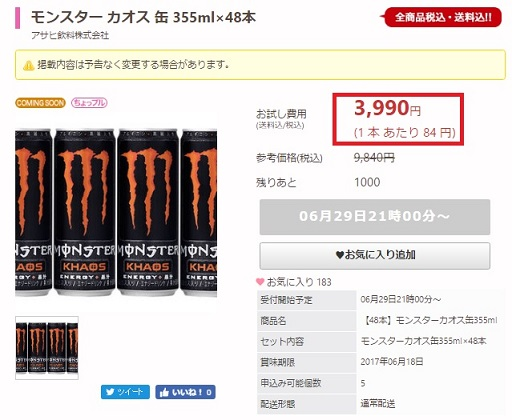 モンスター カオス 缶 355ml×48本が3,990円で購入できます。 追記あり。
