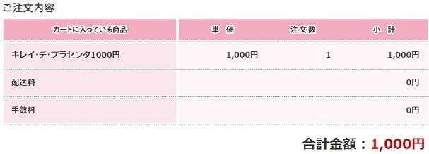 キレイ・デ・プラセンタ1,000円