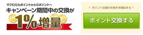 マクロミル換金キャンペーン