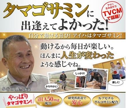 PONEY TVCMで話題!【タマゴサミン】が実質無料で購入出来ます。