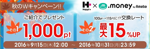 ハピタス 秋のWキャンペーン