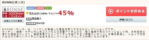 BONNEのお買い物が45%OFF