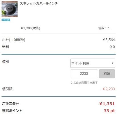 実質1,000円ちょっと