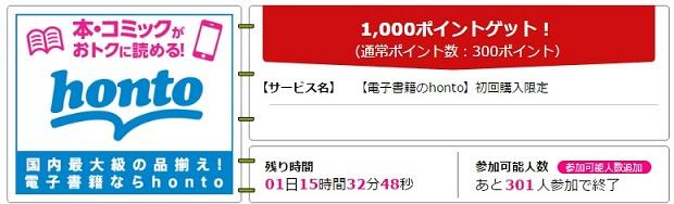 ハピタス 期間限定、【電子書籍のhonto】初回購入(324円以上)で1,000pt(1,000円)もらえます。